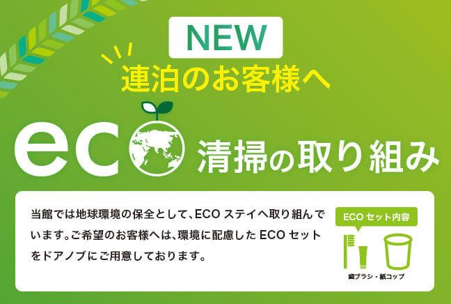 ECO清掃の取り組み