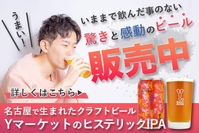 名古屋の地ビールアルコール自販機に登場