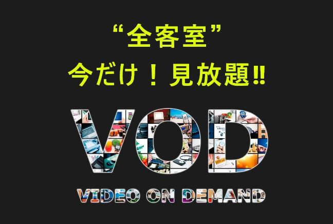 VOD見放題キャンペーン